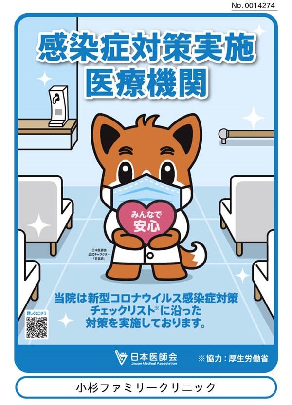 新型コロナウイルス感染症等感染防止対策実施医療機関 みんなで安心マーク